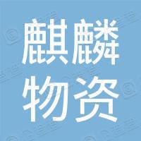 云南曲靖麒麟物资集团有限公司