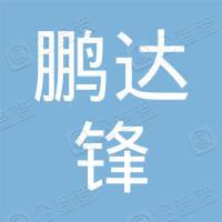 深圳市鹏达锋建筑设备租赁安装有限公司