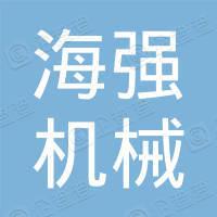 仁寿县海强机械租赁有限公司