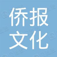 深圳侨报文化传播有限公司