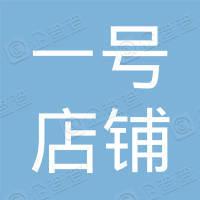 亳州市一号店铺电子科技有限责任公司光明路分店