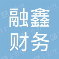 集安市融鑫财务咨询有限公司
