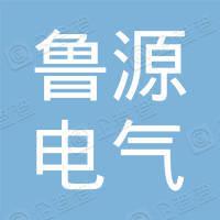 济南鲁源电气集团有限公司