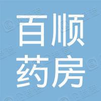 四川百顺大药房连锁有限公司勇春分店