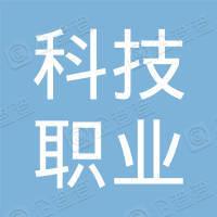 南京科技职业学院资产经营有限公司