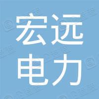 井冈山宏远电力设备科技有限公司