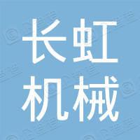 国营武汉长虹机械厂