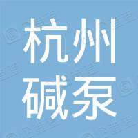 杭州碱泵有限公司