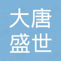 深圳大唐盛世绿色善行科技股份有限公司
