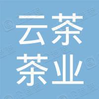 云南云茶茶业集团有限公司