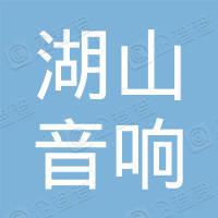 榆林市湖山音响有限责任公司