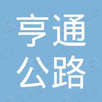 吉林省亨通公路建设集团有限责任公司