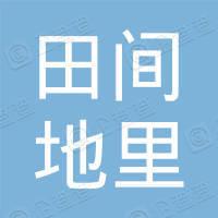 青神县田间地里果业有限公司