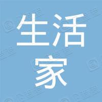 深圳生活家巴洛克地板工程有限公司