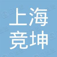 上海竞坤信息技术有限公司