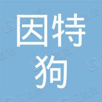 广州因特狗信息科技有限公司