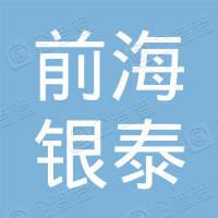 深圳前海银泰网络科技有限公司