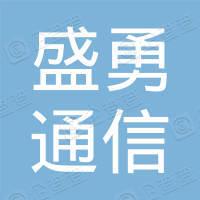 长宁县盛勇通信经营部