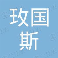 广州玫国斯贸易有限公司