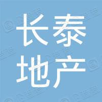 永州市长泰房地产开发有限公司
