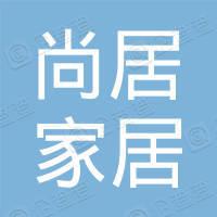 杭州尚居家居饰品有限公司