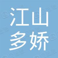 桓台城区江山多娇户外用品装备店