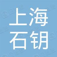 上海石钥网络科技有限公司