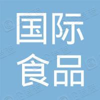 东莞市国际食品产业园开发有限公司