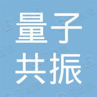深圳市量子共振技术有限公司