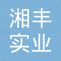 岳阳市湘丰实业有限公司