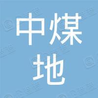中煤地一七三勘探队涿州有限责任公司