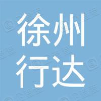 徐州市行达不锈钢材料有限公司