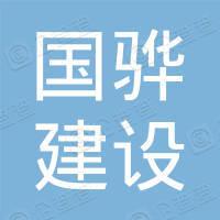 河北国骅建设工程集团有限责任公司