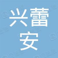 成都兴蕾安汽车维修服务有限责任公司
