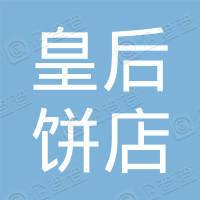 广州皇后饼店食品生产有限公司