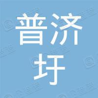 铜陵市普济圩供销合作社有限公司