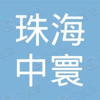 珠海中寰房地产营销策划有限公司