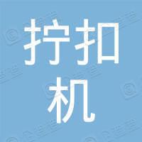 深圳市拧扣机科技有限公司