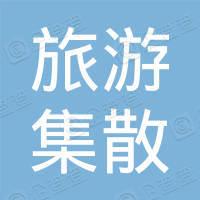 扬州市旅游集散中心有限公司