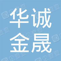 泰州华诚金晟置业有限公司