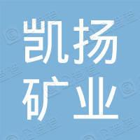 贵州凯扬矿业有限公司