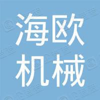 张家港海欧机械锻件制造有限公司