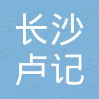 长沙卢记农副产品贸易有限公司