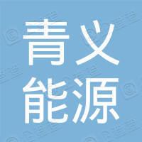 青岛青义能源设备集团有限公司