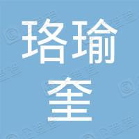 深圳市珞瑜奎文化传播经营部