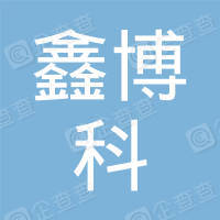 合肥市鑫博科生物科技有限公司
