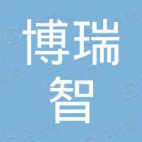 北京博瑞智科技有限公司