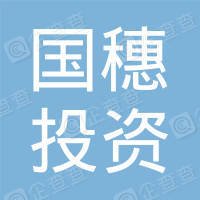 广东国穗投资集团有限公司