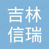 吉林省信瑞新能源科技开发有限公司