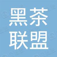 贵州黑茶联盟茶业有限公司